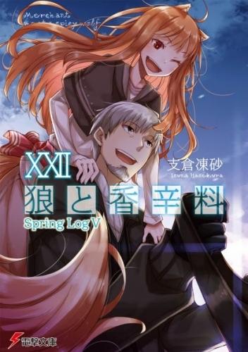 【小説】狼と香辛料(22) Spring Log V