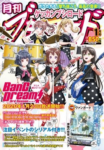 【雑誌】月刊ブシロード 2020年1月号