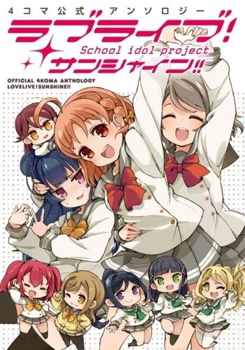 【コミック】4コマ公式アンソロジー ラブライブ!サンシャイン!!