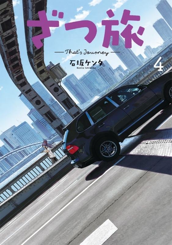 【コミック】ざつ旅-That's Journey-(4)