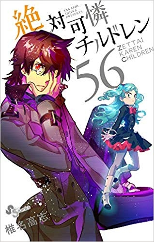 【コミック】絶対可憐チルドレン(56)
