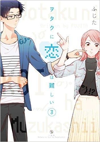 【コミック】ヲタクに恋は難しい(3)