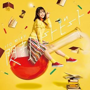 【主題歌】TV 上野さんは不器用 OP 伊藤美来 「閃きハートビート」 DVD付き限定盤