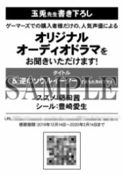 オーディオドラマQRコード付ペーパー