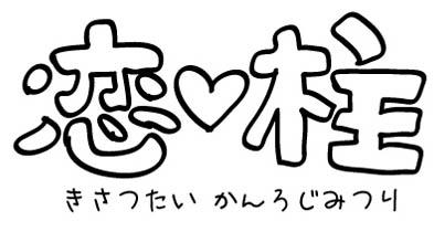 【グッズ-Tシャツ】鬼滅の刃 恋柱 甘露寺蜜璃 Tシャツ/WHITE-L サブ画像4