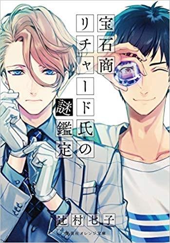 【書籍一括購入】「宝石商リチャード氏の謎鑑定」小説(1)~(9)