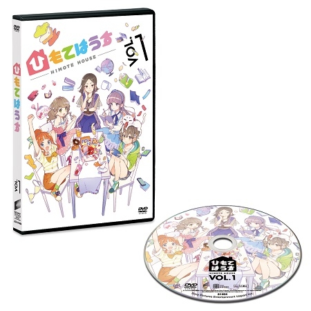 【DVD】TV ひもてはうす Vol.1 【初回生産限定】 サブ画像2