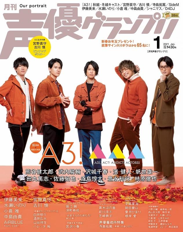 【雑誌】声優グランプリ 2021年1月号