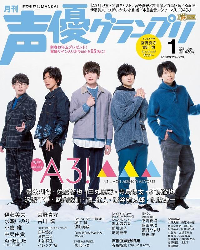 【雑誌】声優グランプリ 2021年1月号 サブ画像2
