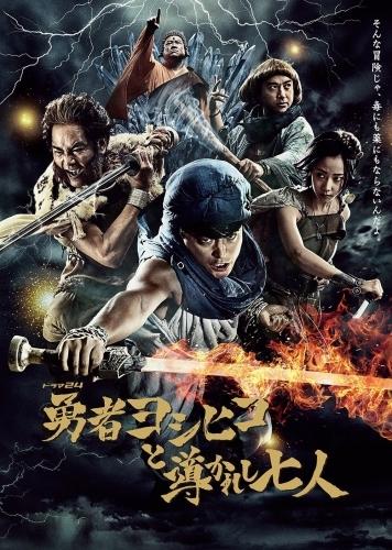 【DVD】TV 勇者ヨシヒコと導かれし七人 DVD BOX