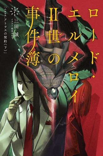 【小説】ロード・エルメロイⅡ世の事件簿(7) case.アトラスの契約(下)