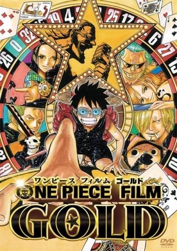 【DVD】劇場版 ONE PIECE FILM GOLD スタンダード・エディション