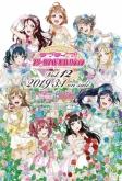 ラブライブ!スクールアイドルコレクション Vol.12