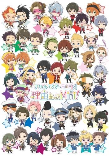 【Blu-ray】TV アイドルマスター SideM 理由あってMini!