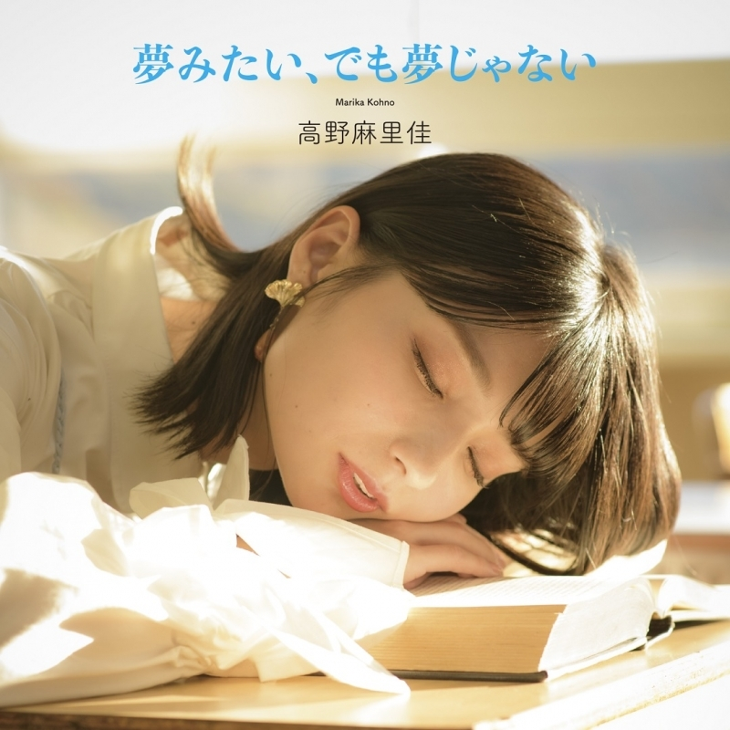 【マキシシングル】「夢みたい、でも夢じゃない」/高野麻里佳 【初回限定盤】