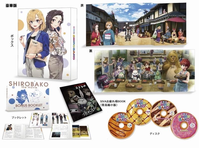 【Blu-ray】劇場版 SHIROBAKO 【豪華版】 サブ画像2