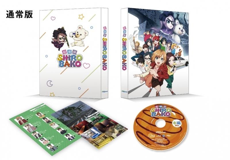 【Blu-ray】劇場版 SHIROBAKO 【通常版】 サブ画像2