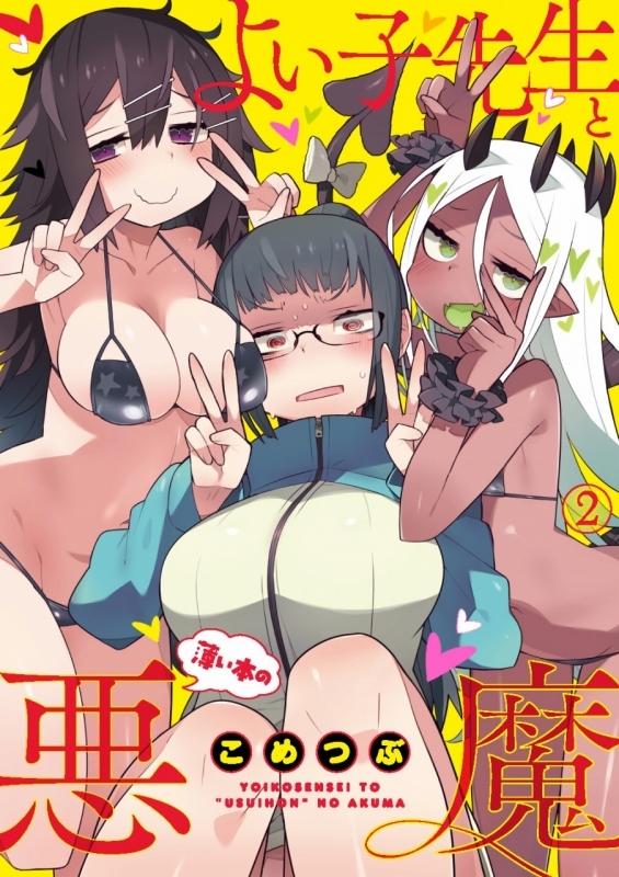 【コミック】よい子先生と薄い本の悪魔(2)