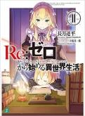 Re:ゼロから始める異世界生活(11)