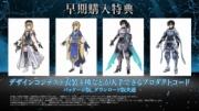 早期購入特典(封入):ゲーム内で「オリジナル衣装デザインコンテスト衣装4種」などが入手できるプロダクトコード