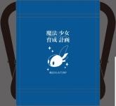 魔法少女育成計画 収納トート付きフォールディングチェア 【C91アフターコミケ】