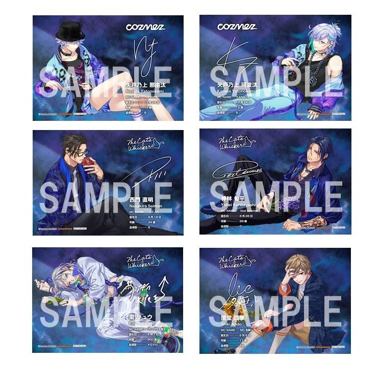 複製サイン入りキャラクタープロフィールカード(全6種・ランダム配布)