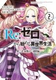 Re:ゼロから始める異世界生活 第二章 屋敷の一週間編(2)