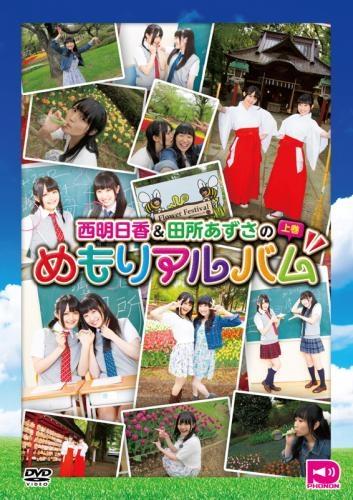 【DVD】西明日香&田所あずさのめもりアルバム 上編