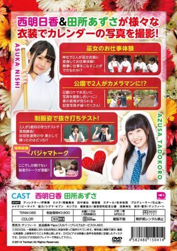 【DVD】西明日香&田所あずさのめもりアルバム 上編 サブ画像2