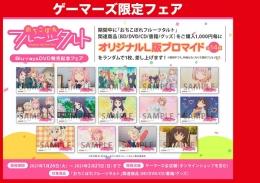 「おちこぼれフルーツタルト」Blu-ray&DVD発売記念フェア画像