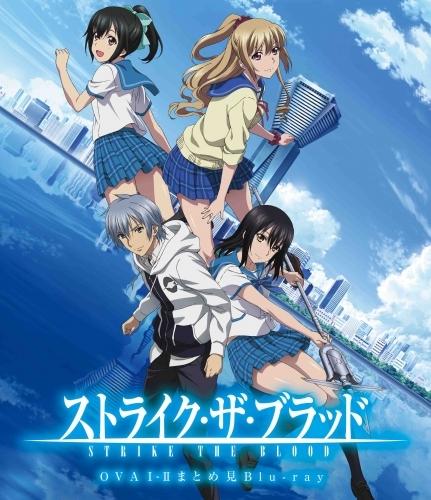 【Blu-ray】 ストライク・ザ・ブラッド OVAⅠ-Ⅱまとめ見Blu-ray