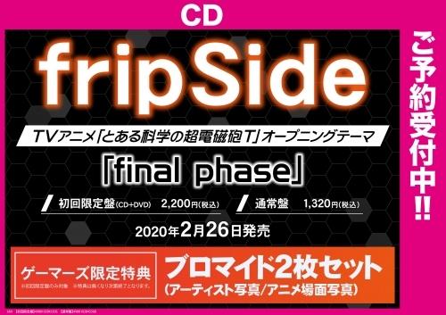 【主題歌】TV とある科学の超電磁砲T OP「final phase」/fripSide 【初回限定盤】CD+DVD