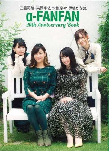 【その他(書籍)】三重野瞳 高橋李依 水樹奈々 伊藤かな恵 a-FANFAN 20th Anniversary Book