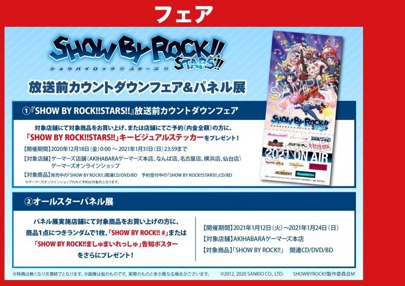 フェア特典:「SHOW BY ROCK!!STARS!!」キービジュアルステッカー