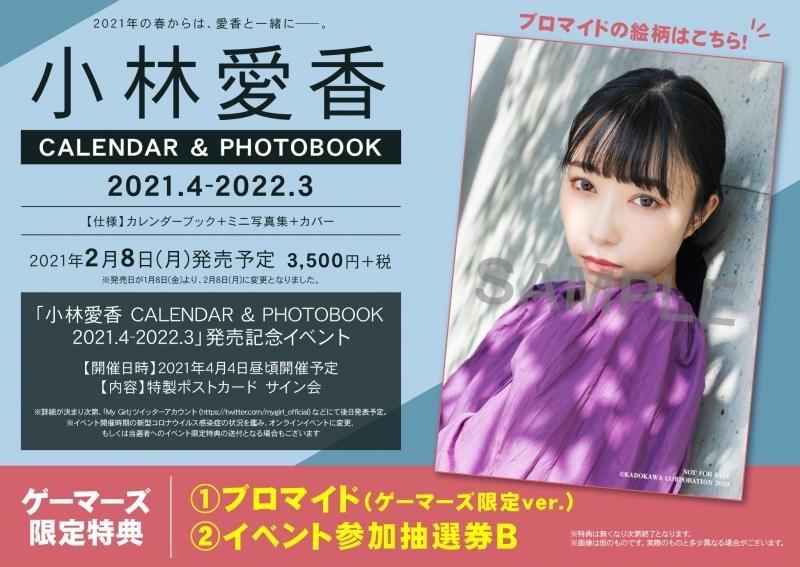 【その他(書籍)】小林愛香 CALENDAR & PHOTOBOOK 2021.4-2022.3
