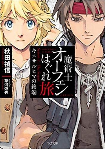 【書籍一括購入】「魔術士オーフェンはぐれ旅」小説(1)~(10)