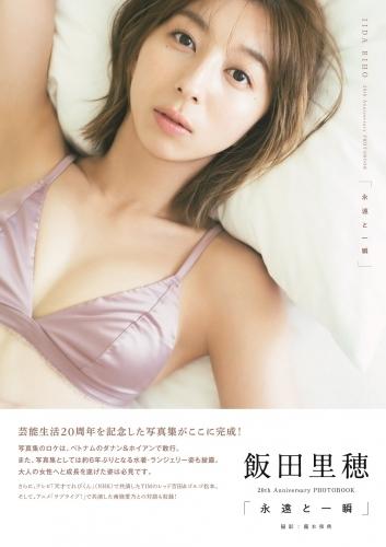 【写真集】飯田里穂 20th Anniversary PHOTOBOOK「永遠と一瞬」