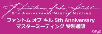 「ファントム オブ キル 5th Anniversary マスターミーティング」特別通販