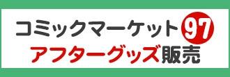 「コミックマーケット97 アフターグッズ販売」特集