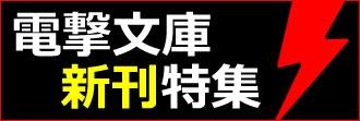 電撃文庫 新刊特集