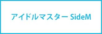 アイドルマスター SideM 特集