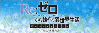 「Re:ゼロから始める異世界生活 Memory Snow」特集