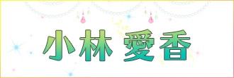 「小林愛香」特集