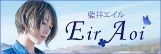「藍井エイル」特集