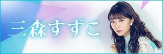 「三森すずこ」特集