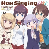 NEW GAME! キャラクターソングミニアルバム「Now Singing♪♪♪♪」