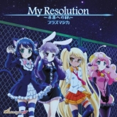 TVアニメ「SHOW BY ROCK!! #」プラズマジカ 挿入歌「My Resolution~未来への絆~」