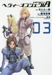【コミック】ヘヴィーオブジェクトA 03