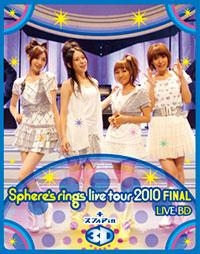 【Blu-ray】Sphere(スフィア)/~Sphere's rings live tour 2010~ FINAL LIVE BD plusスフィア in 3D