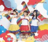 TV 三ツ星カラーズ OP/カラーズ☆スラッシュ 初回限定盤